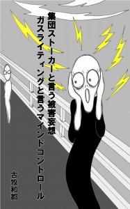 集団ストーカーと言う被害妄想 ガスライティングと言うマインドコントロール[Kindle版]
