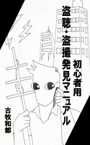 初心者用 盗聴・盗撮発見マニュアル[Kindle版]